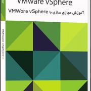 مجازی سازی با VMWare vSphere