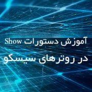 آموزش دستورات Show در روترهای سیسکو
