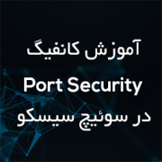 کانفیگ Port Security سوئیچ سیسکو