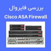 بررسی فایروال Cisco ASA