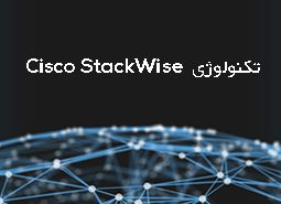 تکنولوژی Cisco StackWise چیست