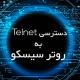 دسترسی Telnet به روتر سیسکو