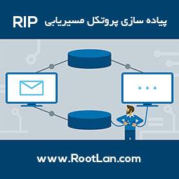 پیاده سازی پروتکل مسیریابی RIP