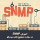 آموزش SNMP در روتر و سوئیچ های سیسکو