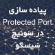 پیاده سازی Protected Port در سوئیچ سیسکو