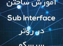 آموزش ساختن Sub Interface در روتر سیسکو