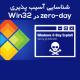 شناسایی آسیب پذیری zero-day در Win32