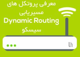 معرفی پروتکل های مسیریابی Dynamic Routing سیسکو