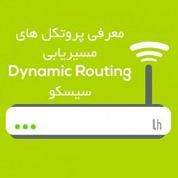پروتکل های مسیریابی - Dynamic Routing سیسکو