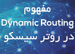 مفهوم Dynamic Routing در روتر سیسکو