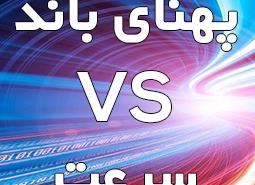 پهنای باند vs سرعت