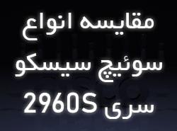 مقایسه انواع سوئیچ سیسکو سری 2960S خرید سوئیچ سیسکو فروش سوئیچ سیسکو سوئیچ سیسکو 2960 سوییچ سیسکو 2960 سوئیچ 2960