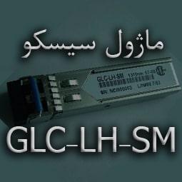 ماژول سیسکو GLC-LH-SM سوئیچ سیسکو خرید سوئیچ سیسکو فروش سوئیچ سیسکو سیسکو شبکه قیمت سوئیچ سیسکو سوییچ سیسکو