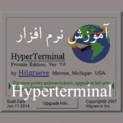 آموزش نرم افزار HyperTerminal خرید سوئیچ سیسکو سیستم افزار خاورمیانه
