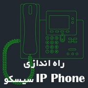 IP Phone سیسکو تلفن سیسکو سوئیچ سیسکو پیکربندی vlan