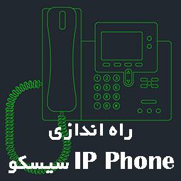 IP Phone cisco Archives - فروش سوئیچ سیسکو سیستم افزار خاورمیانه