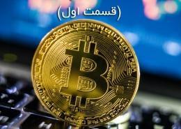 بیت کوین معدن استخراج استخر بیت کوین خرید BitCoin