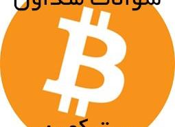 بیت کوین معدن استخراج استخر بیت کوین خرید BitCoin سوالات متداول
