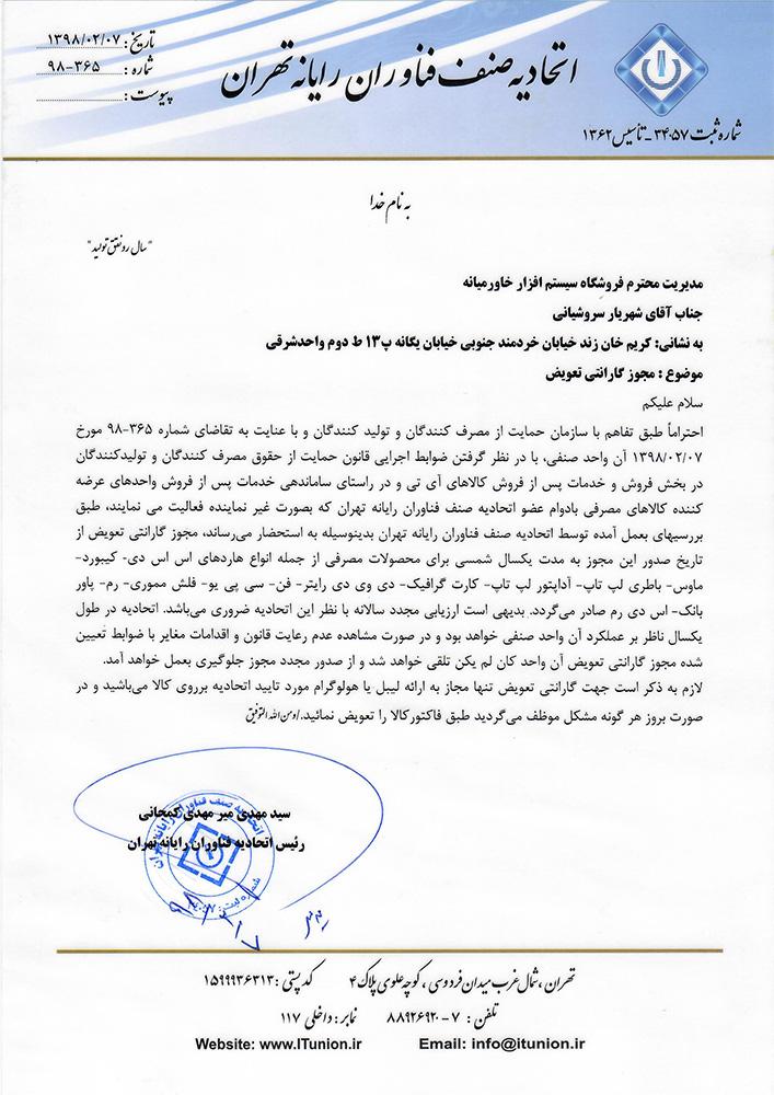 گارانتی تعویض اتحادیه صنف فناوران رایانه تهران سیستم افزار خاورمیانه