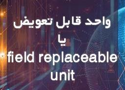 واحد قابل تعویض field replaceable unit