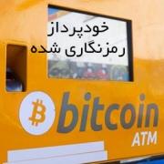 بیت کوین معدن استخراج استخر بیت کوین خرید BitCoin خودپرداز ATM رمزنگاری شده