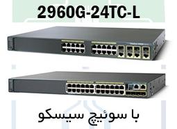 سوئیچ سیسکو 2960S-24TS-L خرید سوئیچ سیسکو 2960S 24 TSL فروش سوئیچ شبکه پنل جلو