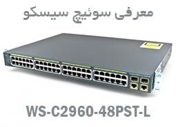 معرفی سوئیچ سیسکو WS-C2960-48PST-L خرید فروش سوئیچ سیسکو 2960 48 PSTL