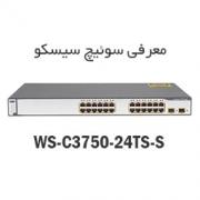 معرفی سوئیچ سیسکو WS-C3750-24TS-S سوئیچ 24 پورت شبکه سیسکو 3750 24 TSS