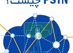 شبکه تلفن عمومی PSTN چیست شبکه تلفن ثابت POTS تلفن VoIP ویپ
