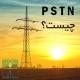 شبکه تلفن عمومی PSTN چیست شبکه تلفن ثابت POTS