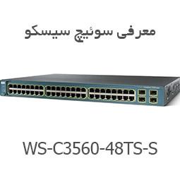 معرفی سوئیچ سیسکو WS-C3560-48TS-S فروش سوئیچ سیسکو 3560 48 TSS