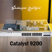 خرید سوئیچ سیسکو 9200 فروش سوئیچ سیسکو Cisco Catalyst 9200
