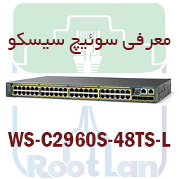 معرفی سوئیچ سیسکو WS-C2960S-48TS-L سوئیچ 48 پورت شبکه سیسکو 2960S 48 TSL