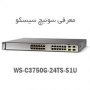 معرفی سوئیچ سیسکو WS-C3750G-24TS-S1U فروش سوئیچ سیسکو 3750G 24 TSS 1U