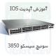 آموزش آپدیت IOS سوئیچ سیسکو 3850 خرید سوئیچ سیسکو قیمت فروش سوئیچ سیسکو