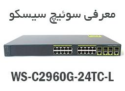 معرفی سوئیچ سیسکو WS-C2960G-24TC-L خرید فروش سوئیچ سیسکو 2960G 24 TCL
