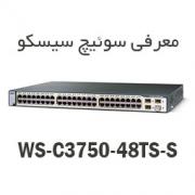 معرفی سوئیچ سیسکو WS-C3750-48TS-S فروش سوئیچ سیسکو
