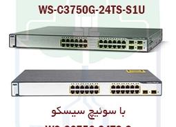 مقایسه سوئیچ سیسکو WS-C3750G-24TS-S1U با سوئیچ سیسکو WS-C3750-24TS-S
