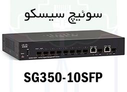 خرید سوئیچ سیسکو SG350-10SFP فروش سوئیچ سیسکو سوییچ شبکه ارزان فیبر