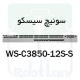 خرید سوئیچ سیسکو WS-C3850-12S-S فروش سوئیچ سیسکو 3850