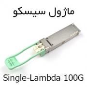 ماژول سیسکو Single-Lambda 100G سینگل